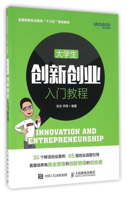 大学生创新创业入门教程