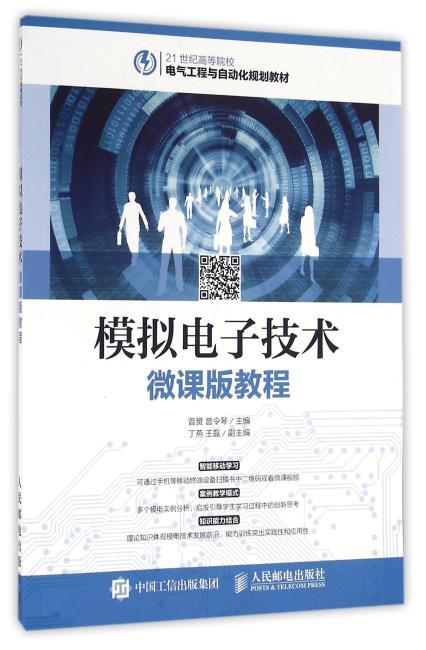模拟电子技术微课版教程