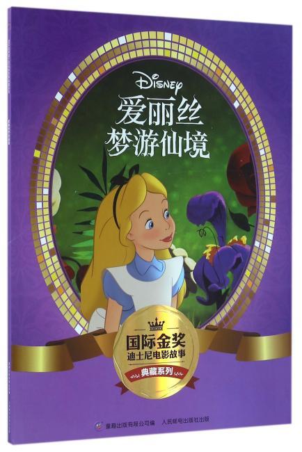 国际金奖迪士尼电影故事典藏系列——爱丽丝梦游仙境