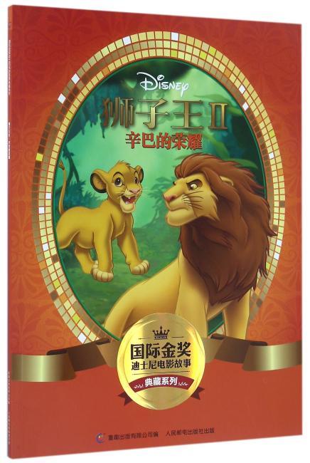 国际金奖迪士尼电影故事典藏系列——狮子王II:辛巴的荣耀