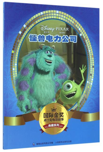 国际金奖迪士尼电影故事典藏系列——怪兽电力公司