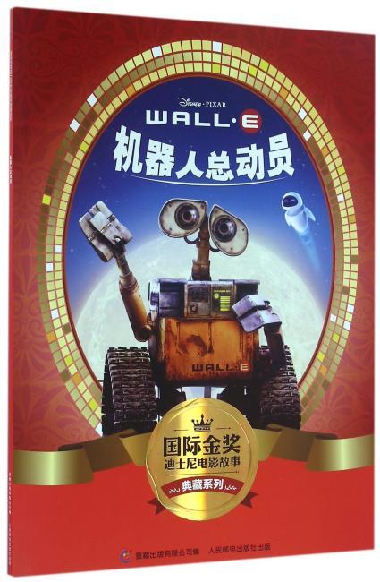 国际金奖迪士尼电影故事典藏系列——机器人总动员