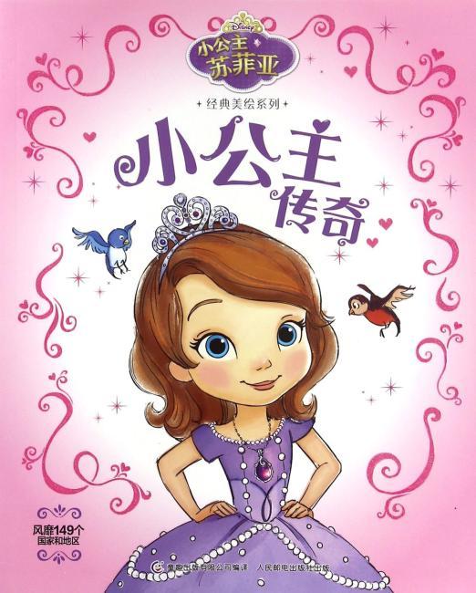 小公主苏菲亚经典美绘系列——小公主传奇