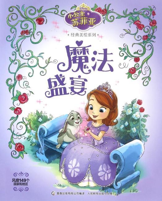 小公主苏菲亚经典美绘系列——魔法盛宴