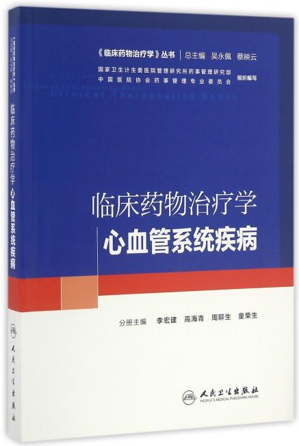 临床药物治疗学·心血管系统疾病(培训教材)