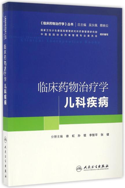 临床药物治疗学·儿科疾病(培训教材)