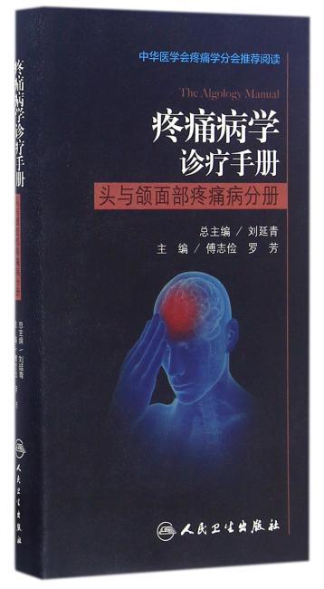 疼痛病学诊疗手册·头与颌面部疼痛病分册
