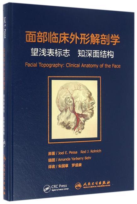 面部临床外形解剖学:望浅表标志 知深面结构