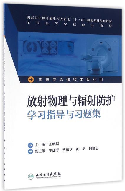 放射物理与辐射防护学习指导与习题集(本科影像技术配教)