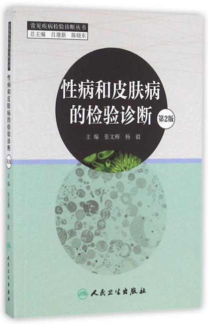 性病和皮肤病的检验诊断(第2版)