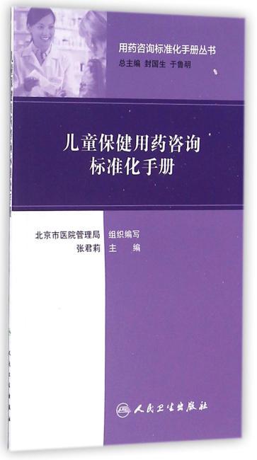 用药咨询标准化手册丛书·儿童保健用药咨询标准化手册