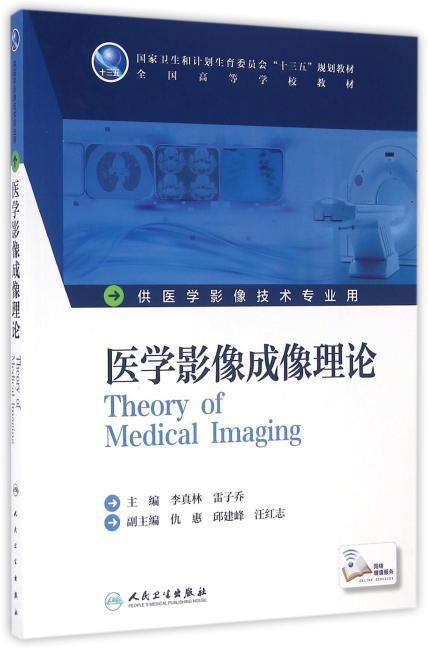 医学影像成像理论(本科影像技术/配增值)