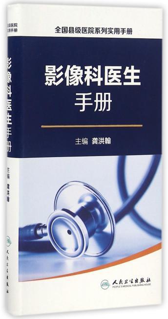 全国县级医院系列实用手册·影像科医生手册