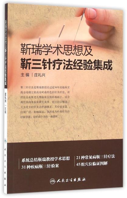 靳瑞学术思想及靳三针疗法经验集成