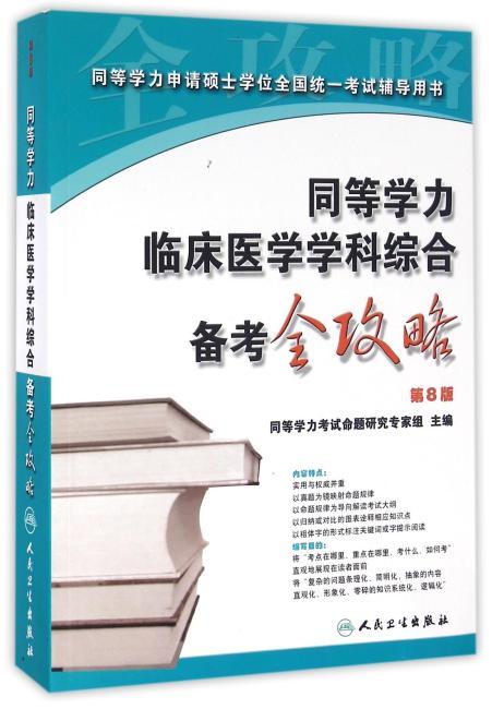 同等学力临床医学学科综合备考全攻略(第8版)