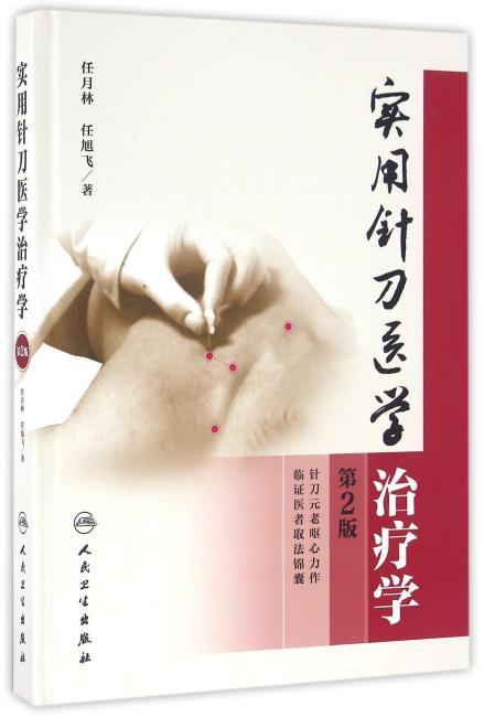实用针刀医学治疗学(第2版)