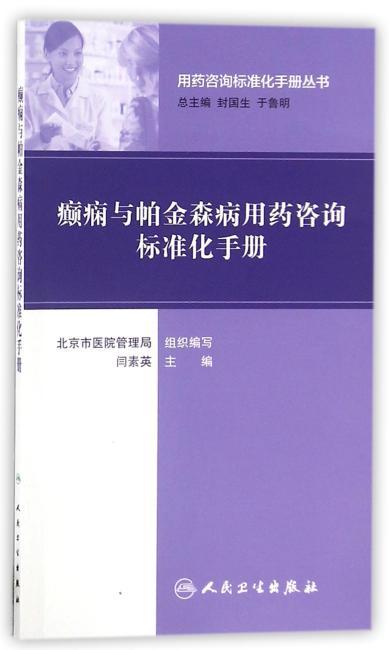 用药咨询标准化手册丛书·癫痫与帕金森病用药咨询标准化手册