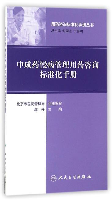 用药咨询标准化手册丛书·中成药慢病管理用药咨询标准化手册