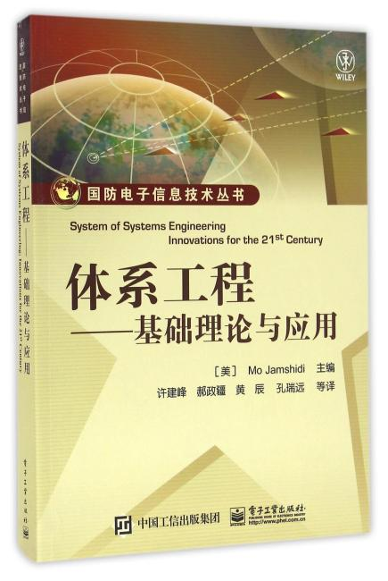 体系工程——基础理论与应用