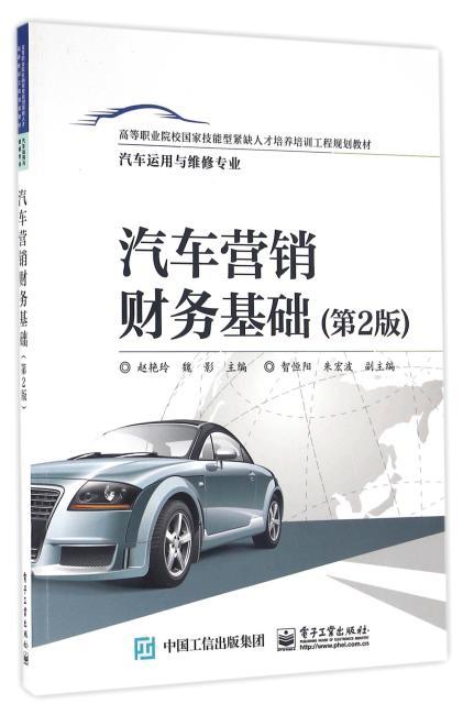 汽车营销财务基础(第2版)