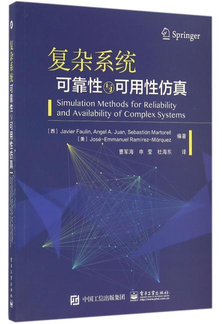 复杂系统可靠性与可用性仿真