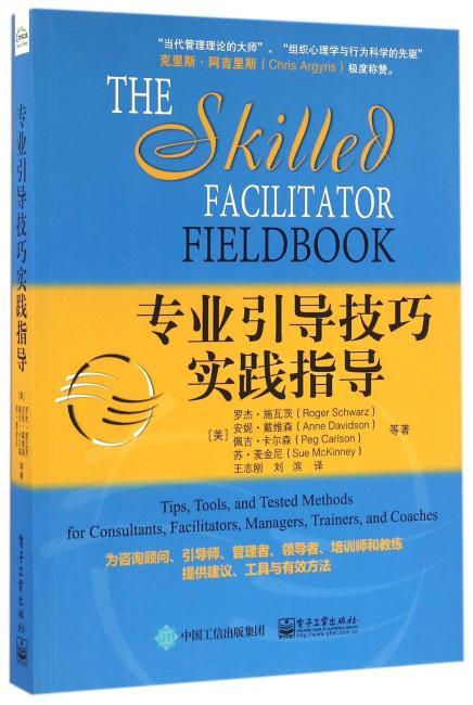 专业引导技巧实践指导