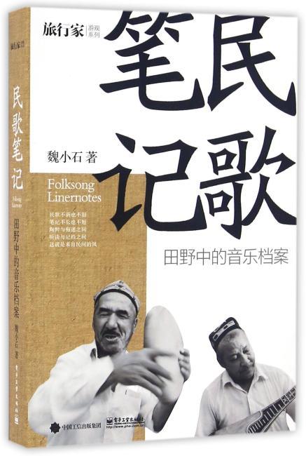 民歌笔记——田野中的音乐档案