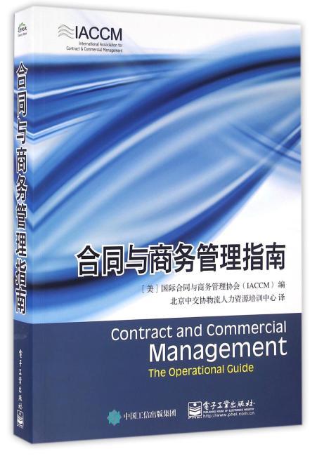 合同与商务管理指南