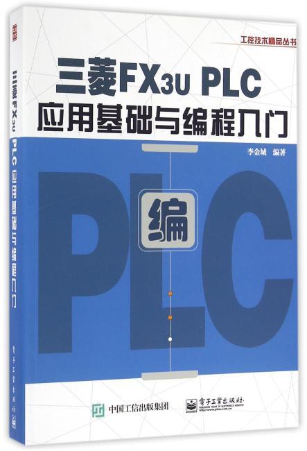三菱FX3U PLC应用基础与编程入门