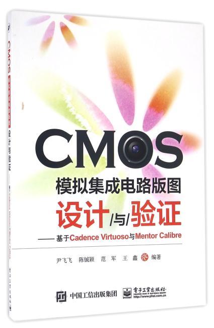 CMOS模拟集成电路版图设计与验证——基于Cadence Virtuoso与Mentor Calibre