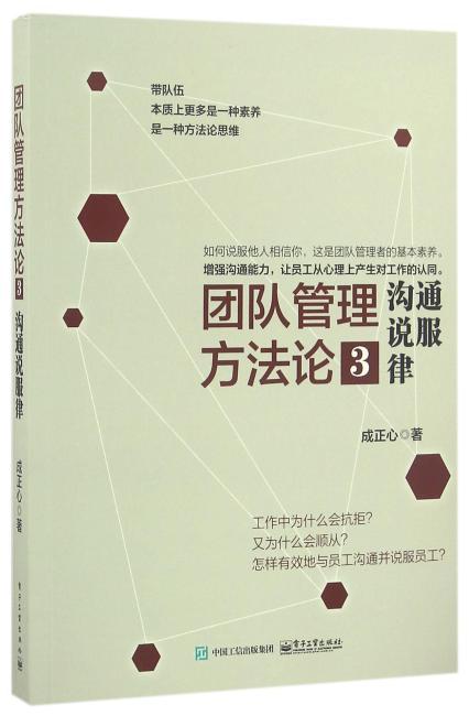 团队管理方法论③:沟通说服律