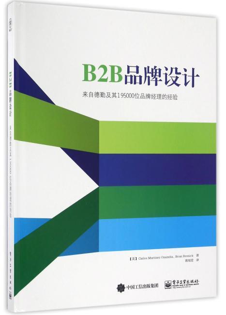 B2B品牌设计——来自德勤及其195000位品牌经理的经验