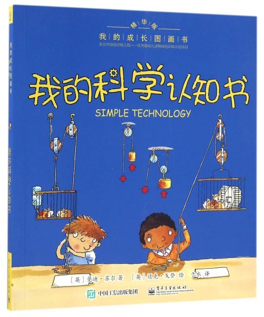 我的成长图画书 精华版 我的科学认知书(全彩)