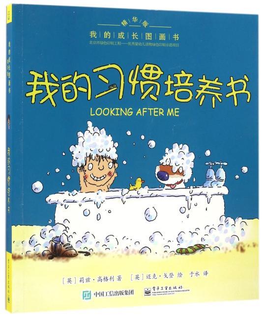 我的成长图画书 精华版 我的习惯培养书(全彩)