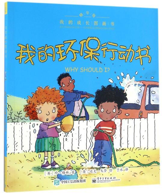 我的成长图画书 精华版 我的环保行动书(全彩)