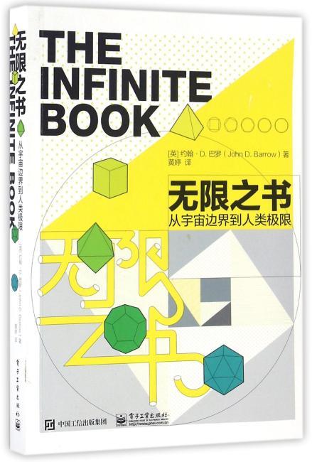 无限之书:从宇宙边界到人类极限