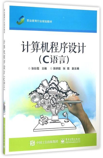 计算机程序设计(C语言)