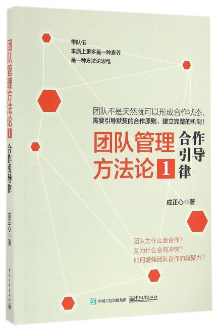 团队管理方法论①:合作引导律