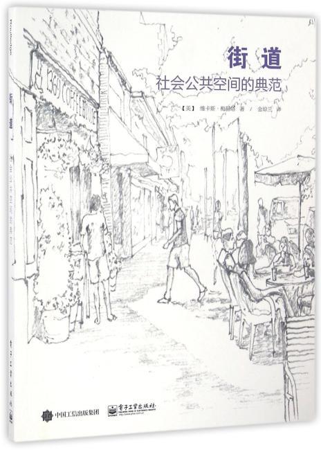 街道:社会公共空间的典范