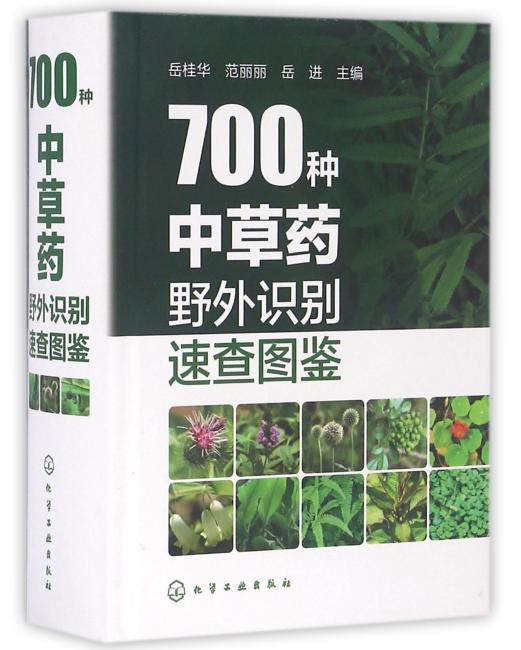 700种中草药野外识别速查图鉴