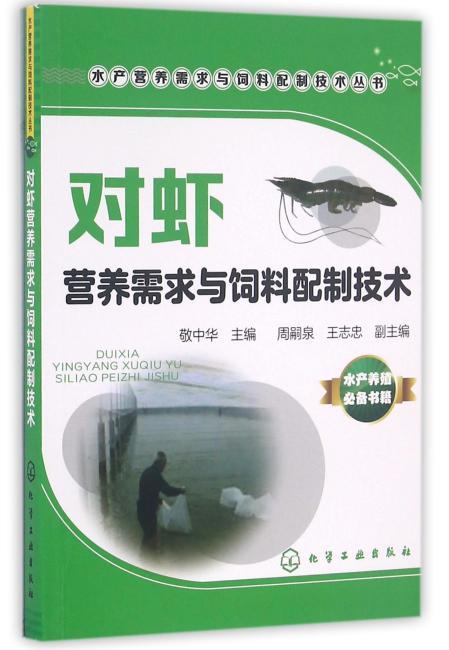 水产营养需求与饲料配制技术丛书--对虾营养需求与饲料配制技术