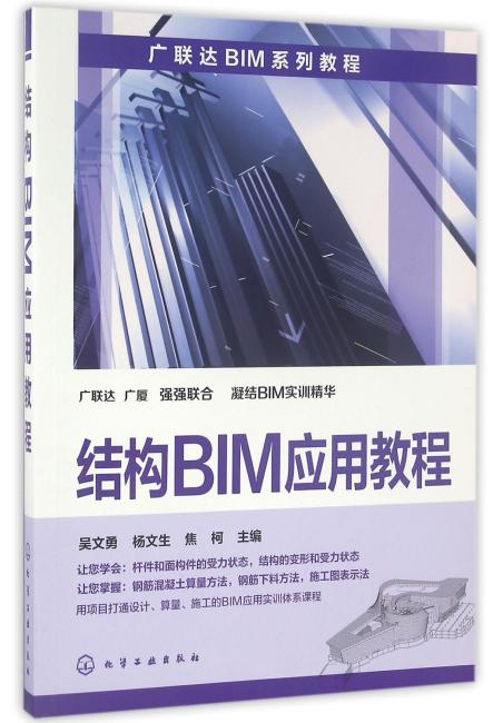 结构BIM应用教程