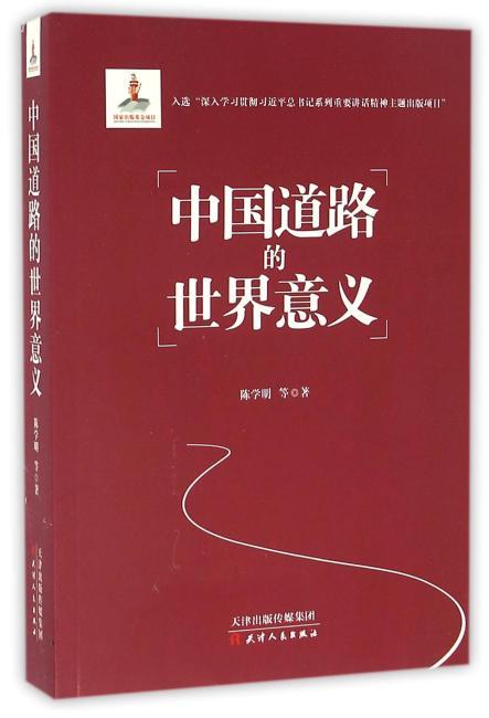 中国道路的世界意义