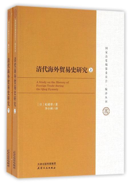 清代海外贸易史研究(上、下册)