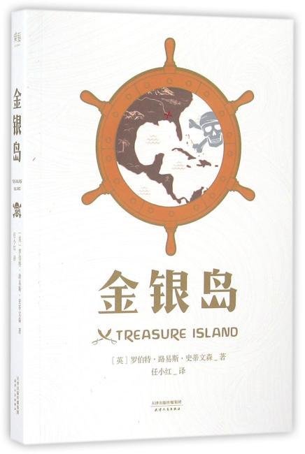 金银岛(全新译本,附全彩金银岛寻宝图,带你踏上发现秘宝的伟大航路)