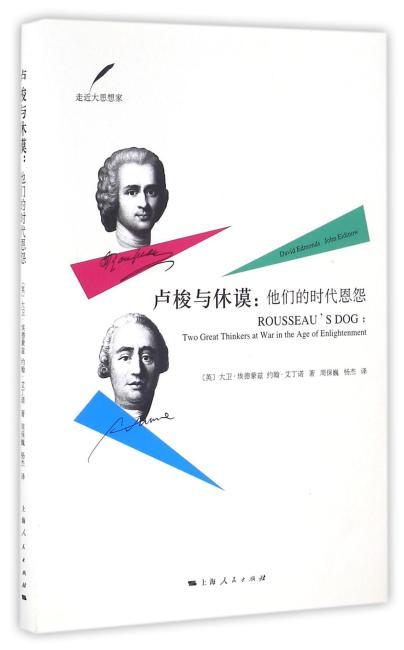 卢梭与休谟:他们的时代恩怨