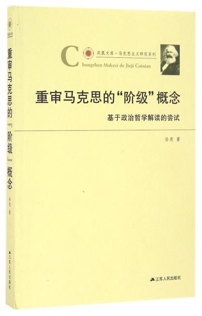 """重审马克思的""""阶级""""概念:基于政治哲学解读的尝试"""