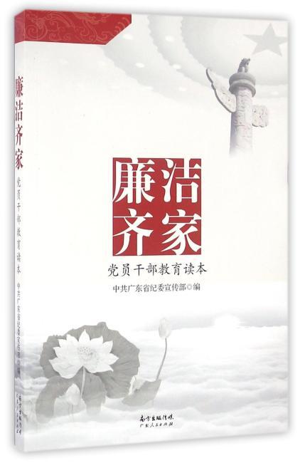 廉洁齐家:党员干部教育读本