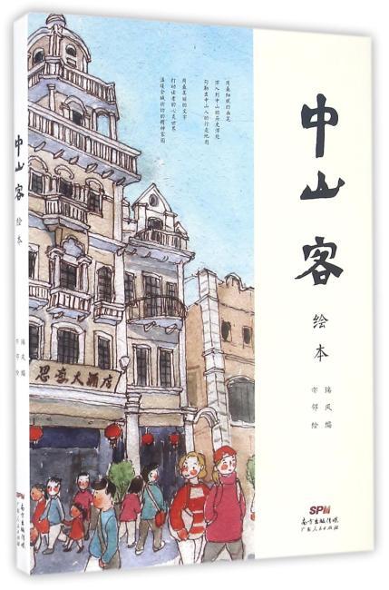 中山客·绘本(中山客珍藏版)