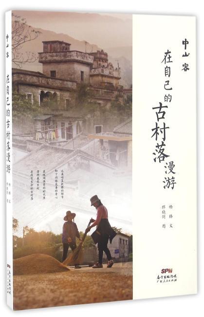 中山客·在自己的古村落漫游(中山客珍藏版)